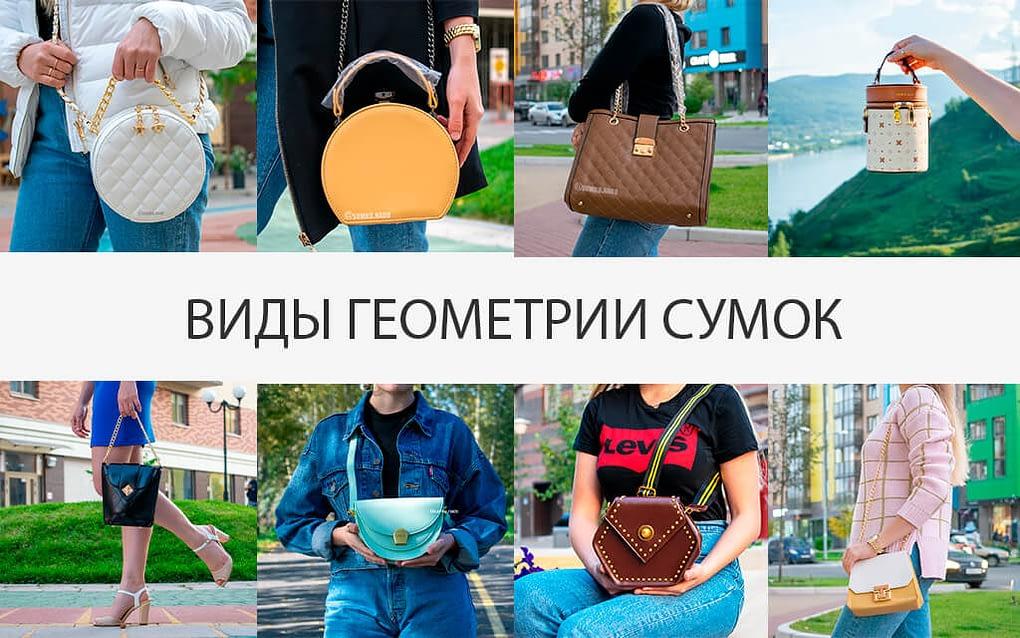 виды-геометрии-сумок